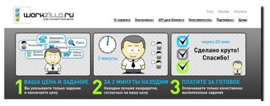 workzilla.ru_